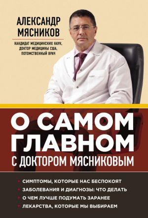 блог доктора мясникова